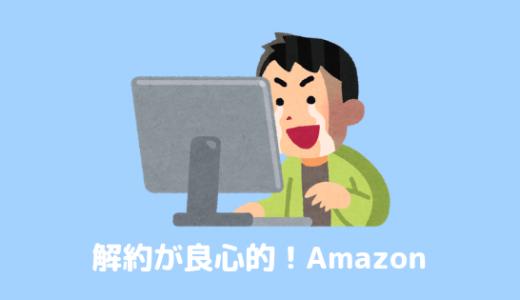 Amazon プライムに契約したら絶対にしておく事とは?