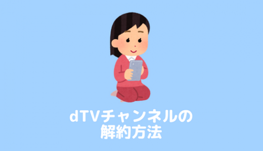 dTVチャンネルを退会(解約)するには?スマホとPCからの手順を紹介