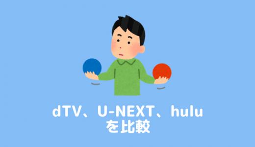 dTV、hulu、U-NEXTを徹底比較!メリット・デメリットと合わせて紹介
