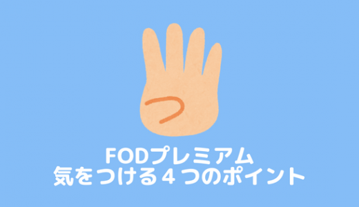 FODプレミアムを「申込む前」と「契約中」に気をつけるべき4つのポイント