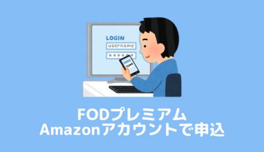 FODプレミアムの申込方法は?Amazonアカウントで1ヶ月無料お試し!