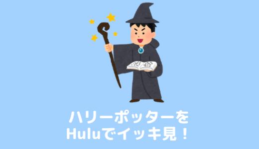 Huluでハリー・ポッター祭り!2019年1月8日まで期間限定で配信決定