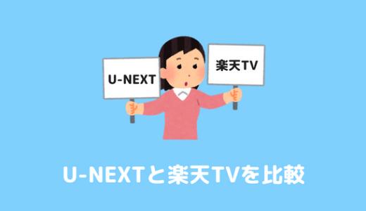 「楽天TVプレミアム見放題」と「U-NEXT」の2つを徹底比較