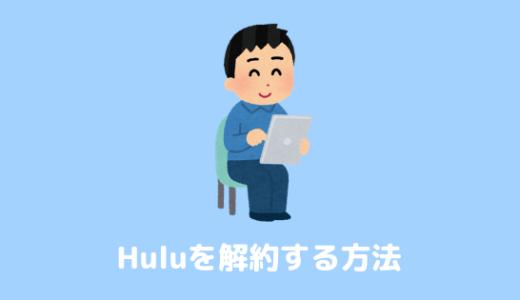 Hulu(フールー)を1分で解約する方法!最適な解約のタイミングと注意点も