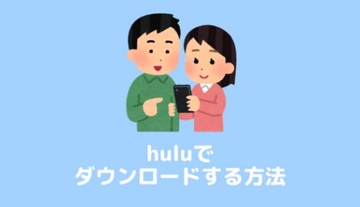 huluでダウンロードする方法は?機能の詳細や削除の手順も紹介