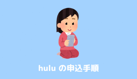 Hulu 無料お試しは申込から視聴まで3ステップ!初心者でも簡単に登録