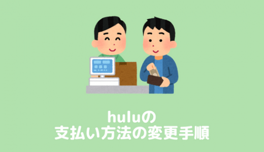 Hulu(フールー)の支払い方法の変更手順を紹介!決済方法によって違いが