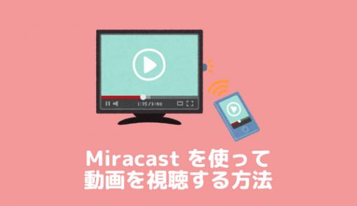 Miracast を使って動画を視聴する方法
