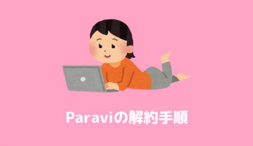 Paravi を退会(解約)するには?スマホとPCからの手順を紹介