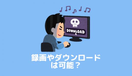 動画配信サービスの動画は録画できるの?ダウンロードする方法は?