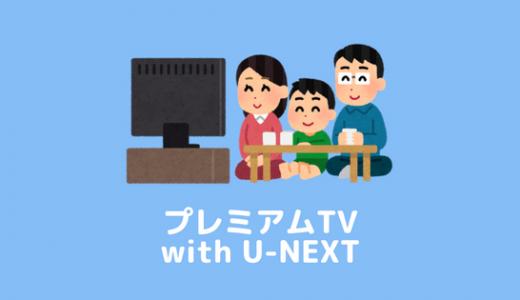 【プレミアムTV with U-NEXT】週末だけ動画を楽しむプランもあるサービス