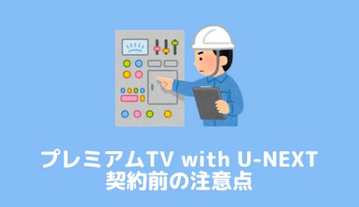 「プレミアムTV with U-NEXT」を契約する前に知っておくべき注意点