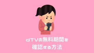 dTVの無料期間を確認する方法は?