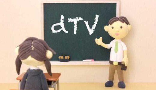 dTVとは?映画・ドラマ・アニメが楽しめる国内最大規模の動画配信サービス