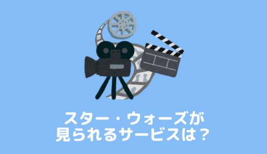 スターウォーズが見放題or無料で観られる動画配信サービスは?