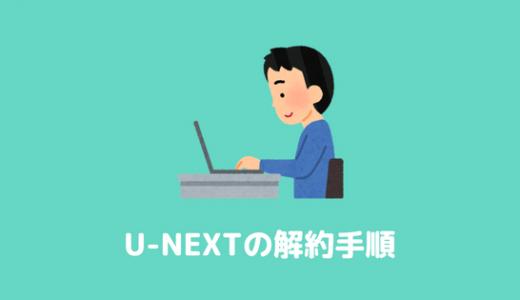 U-NEXT(ユーネクスト)の解約方法を紹介!無料期間の確認方法も