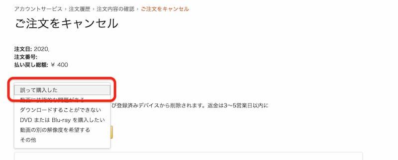 Amazonプライムビデオ 購入 キャンセル