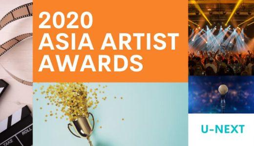 「2020 ASIA ARTIST AWARDS」のライブ配信が決定!【U-NEXT独占配信】