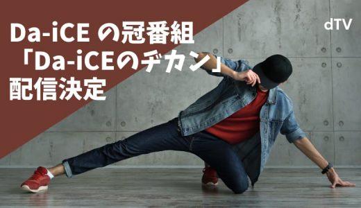 Da-iCE の冠番組「Da-iCEのヂカン」の配信決定!プレゼントキャンペーンあり