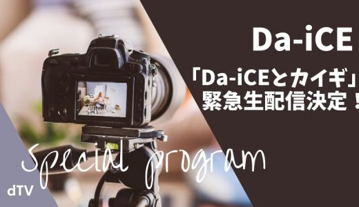「Da-iCEとカイギ」の緊急生配信が決定!直接交流できる特別番組