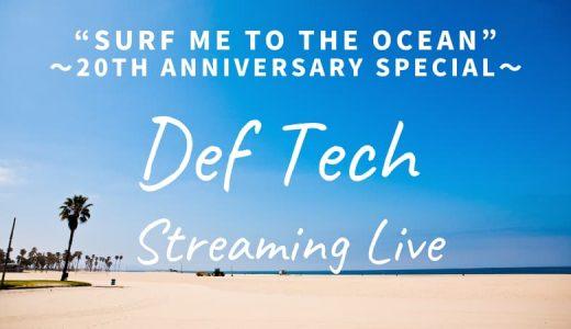 結成20年、デビュー15周年の「Def Tech」初配信ライブ決定!