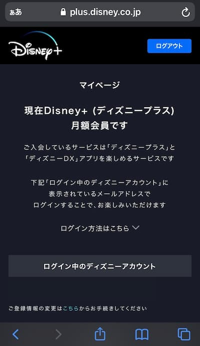 Disney +(ディズニープラス)の継続月数や入会日