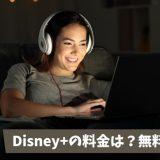 Disney+(ディズニープラス)の料金は?無料期間はある?【注意点なども紹介】