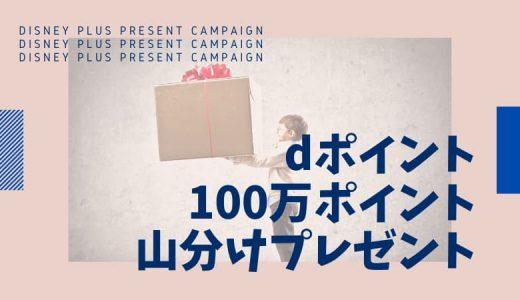Disney+ で dポイント【100万ポイント】山分けプレゼントキャンペーン実施中