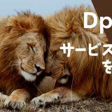 Dplay が 2021 年 1 月 4 日に日本でのサービスを終了することが決定