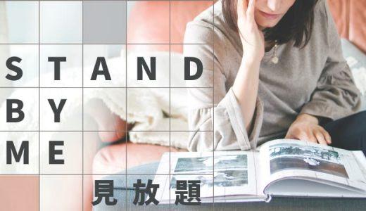 映画「STAND BY ME ドラえもん」の見放題配信がスタート!
