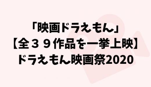 「映画ドラえもん」を映画館で見られる!?【全39作品を一挙上映】ドラえもん映画祭2020