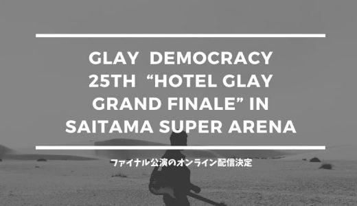 【GLAY】25周年ファイナル公演のオンライン配信が決定【U-NEXTならお得に】