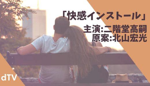 二階堂高嗣(主演)×北山宏光(原案)「快感インストール」独占配信決定!