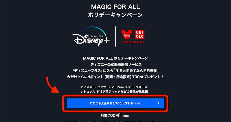 「MAGIC FOR ALL」ホリデーキャンペーン