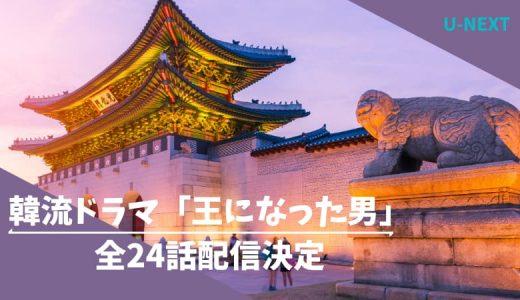 韓流ドラマ「王になった男」の配信が決定【ヨ・ジング主演】特別ダイジェスト映像も