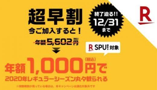 パ・リーグ Special 12月31日までの申し込みで年額1000円に!