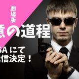 「劇場版 殺意の道程」全国劇場公開と同時に TELASA にて独占配信決定!